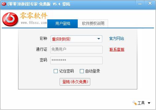 时时彩宝典注册码_零零时时彩专家免费版