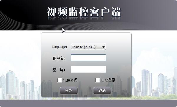 汉邦一点通视频监控客户端v1.4.0.104 官方版