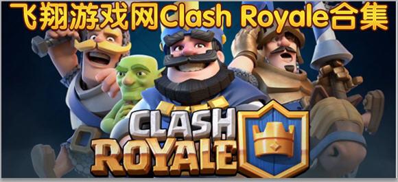 Clash Royale�ϼ�