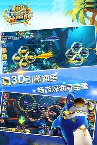 捕鱼大富翁无限钻石破解版 捕鱼大富翁官方安卓版v1.0下载 ...
