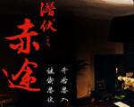 潜伏之赤途中文版