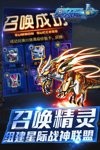 赛尔号超级英雄九游官方版下载 赛尔号超级英雄手游九游版1...