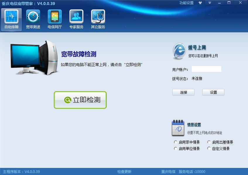 重庆电信宽带管家 v4.0.0.39 官方版