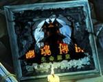 幽魂传说7:生命源泉中文典藏版