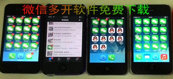 手机微信多开app