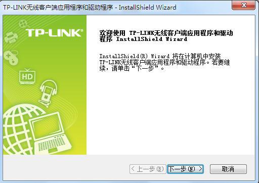 TP LINK TL WN823N无线网卡驱动