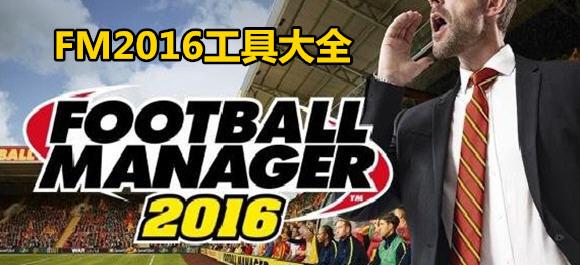 足球经理2016工具大全