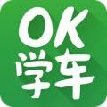 OK学车苹果版 V2.1.5官方版