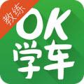 OK学车教练端 V10.5.0苹果版