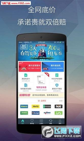 首页 手机软件 生活应用 → 惠租车app安卓版 v2.5.