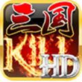 三国kill4.6.3存档破解版