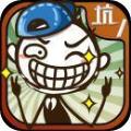 史小坑的爆笑生活1安卓游戏v1.0.01