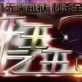 千王之王3.0破解版(附激活码) V3.0免费版