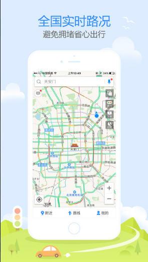 9m 标签: 高德地图 二维码扫描下载 软件截图 软件介绍 猜你喜欢 相关