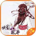 妖乱风华橙光游戏v1.19