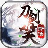 刀剑笑新传iOS最新版 1.0苹果版