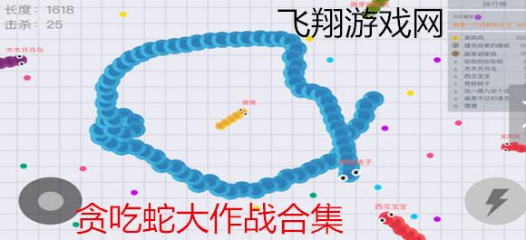 贪吃蛇大作战不死版下载_贪吃蛇大作战破解版