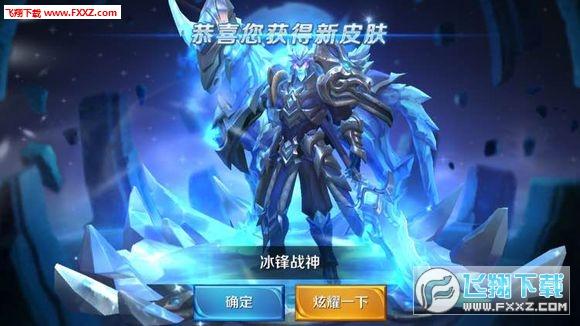 王者荣耀关羽冰封战神美化包