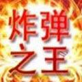 炸弹之王15.0最新免越狱版