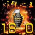 炸弹之王18.0专业埋雷软件 免授权破解版