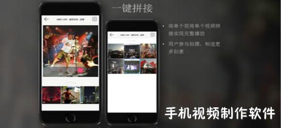 手机视频制作app