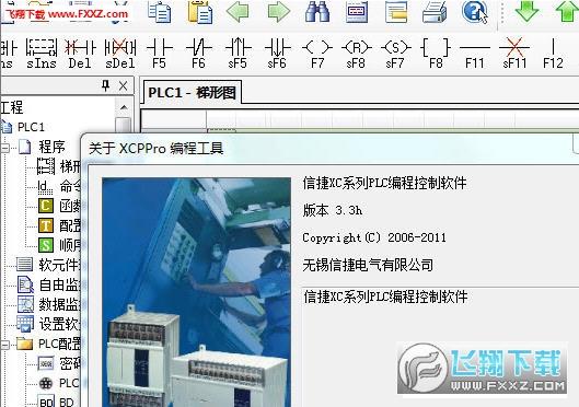 信捷plc xc编程软件xdppro