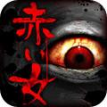 脱出游戏赤女手游官方版 1.0.2