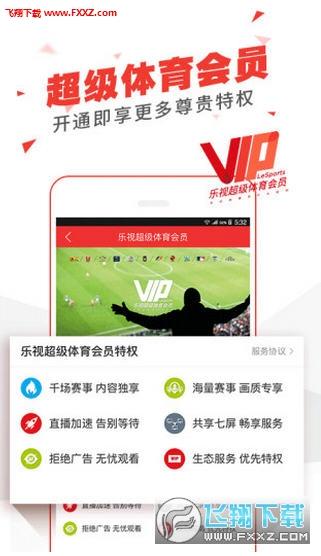 乐视体育会员生成器下载|乐视体育旧版本v3.0去