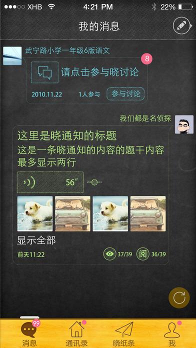 晓黑板app|晓黑板登录平台官网免费版下载_飞翔下载