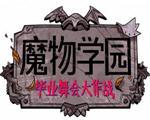 魔物学园:毕业舞会大作战大白菜无需ip地址送彩金网站版