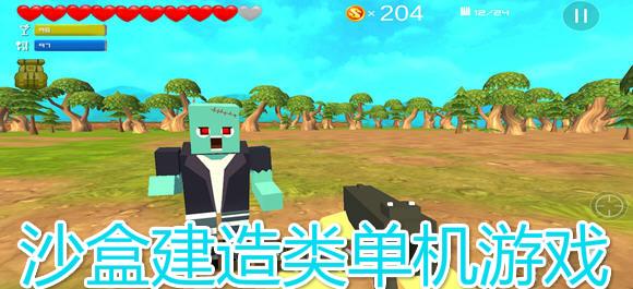 沙盒类手机游戏_沙盒建造类游戏