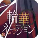轮华国度手游官方安卓版 1.0