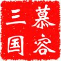 慕容三国x6正式版百度云版v2.5.8