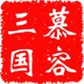 慕容三国安卓版 v2.5.8