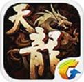 天龙八部3D大轮明王手游iOS版 1.321.2