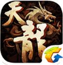 腾讯天龙八部手游官方安卓版 0.6.5