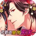 禁忌的后宫游戏皇帝陛下与契约新娘安卓版 v1.5.2