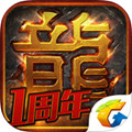 热血传奇周年客户端iOS版 1.1.20苹果版