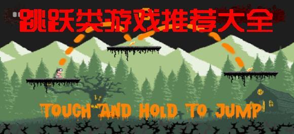 跳跃类体育游戏_跳跃类游戏单机游戏