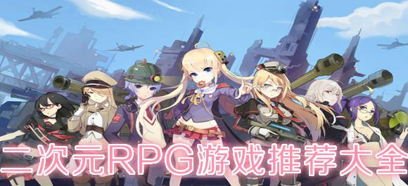 二次元RPG游戏_动漫RPG手游排行榜
