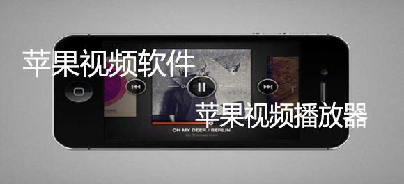 苹果视频软件_苹果视频播放器哪个好