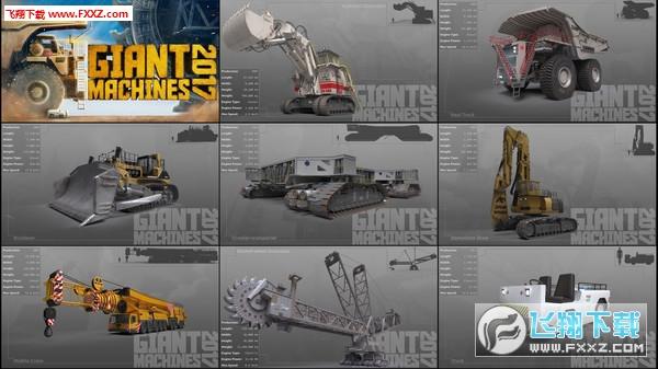 巨型机器2017(Giant Machines 2017)截图6