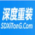 深度技术一键重装系统完美版(附教程)v6.0.6.20稳定版