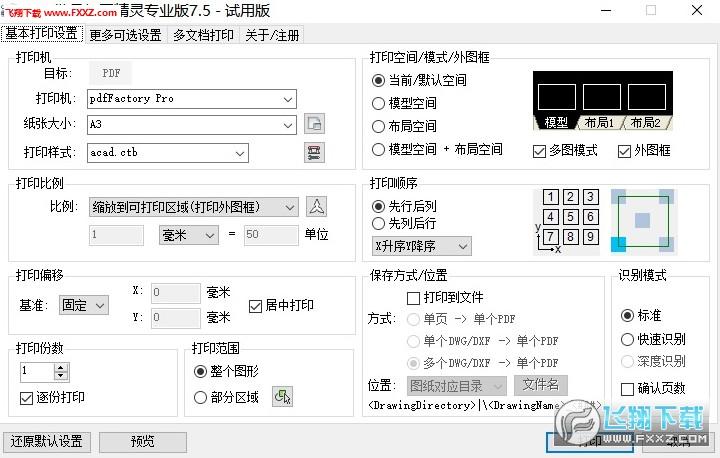 cad批量等比插件V7.5.1中文版旋转__下载下载cad快捷键飞翔打印图片