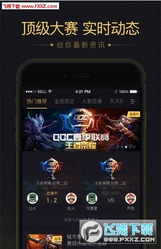 企鹅电竞官方游戏直播app