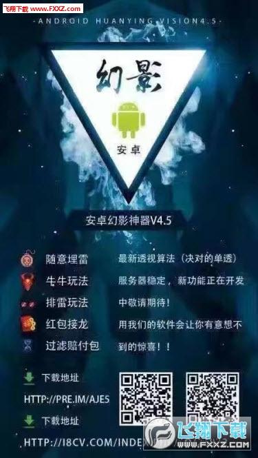 幻影红包挂免费版下载地址|安卓幻影神器V4.5