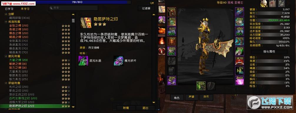魔兽世界彩虹一样的附魔_魔兽世界7.1项链附魔萨特之印在不同属性下效果探究