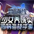 碧蓝航线bilibili官网