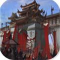 汉王纷争手游安卓版 1.0