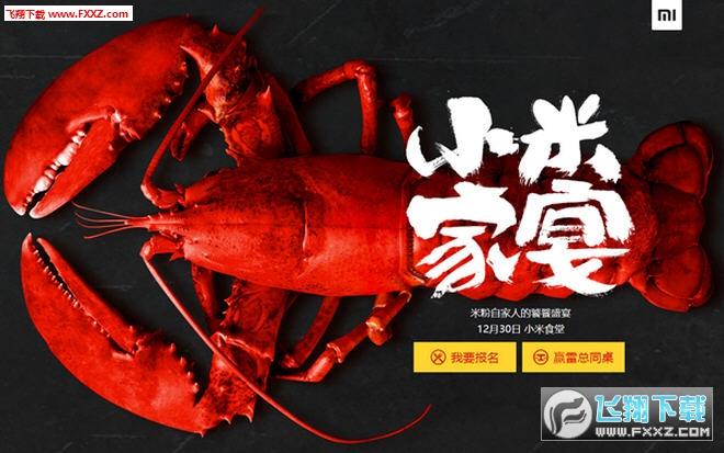 小米家宴2017官网报名入口|小米家宴2017报名
